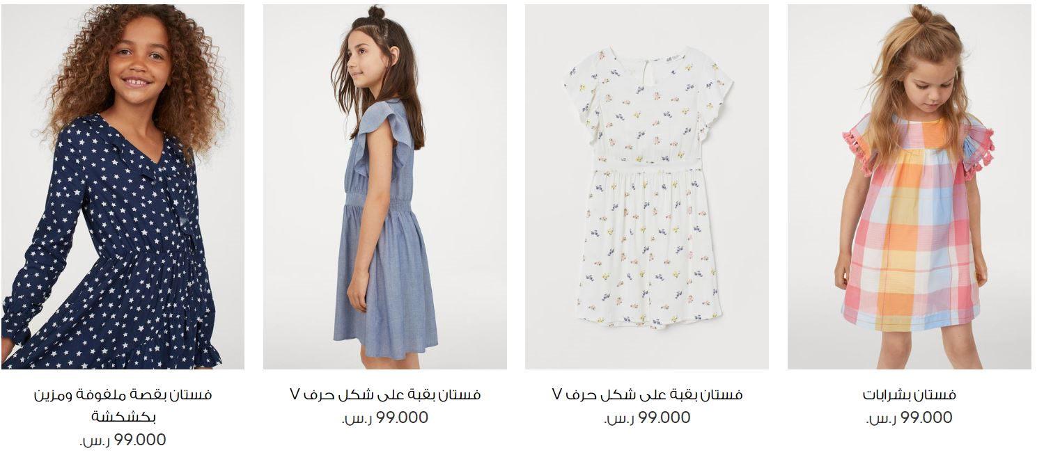 فساتين H&M فتيات كبار